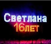 Фотография в Развлечения и досуг Разное Огненные буквы, огненные надписи из свечей, в Краснодаре 8000