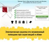 Изображение в Мебель и интерьер Разное Компания Сушилка Онлайн - предлагает электрические в Москве 3300