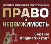 Фотография в Недвижимость Агентства недвижимости Представление интересов при разрешении  гражданских, в Омске 0
