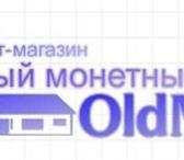 Изображение в Хобби и увлечения Коллекционирование Интернет магазин для нумизматов  Старый монетный в Москве 0