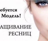 Фото в Красота и здоровье Салоны красоты Для пополнения работ портфолио ТРЕБУЮТСЯ в Ярославле 500