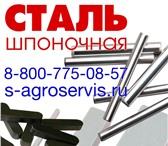 Изображение в Авторынок Автозапчасти Сталь шпоночная цена. Сколько стоит сталь в Саратове 114