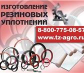 Фотография в Авторынок Автозапчасти Производственная Резинотехническая компания в Владимире 47