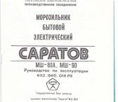 Фотография в Мебель и интерьер Кухонная мебель Морозильник бытовой электрический Саратов в Москве 3000