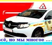 Изображение в Образование Курсы, тренинги, семинары Свердловская «АВТОШКОЛА» - это надежный друг в Екатеринбурге 5500