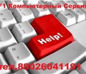 Изображение в Компьютеры Компьютеры и серверы Компьютерный сервис в ЧелябинскеРемонт и в Челябинске 0