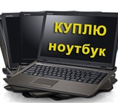 Foto в Компьютеры Ноутбуки Куплю ваш ноутбук дорого, не старше 2 лет, в Сочи 10000