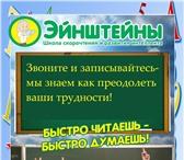 Фото в Образование Школы Школа скорочтения и развития интеллекта «Эйнштейны» в Кемерово 0