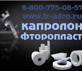 Изображение в Авторынок Автозапчасти Капролон труба для изготовления втулок вы в Владикавказе 174