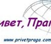 Foto в Отдых и путешествия Турфирмы и турагентства Индивидуальные и групповые экскурсии в Праге в Владимире 500