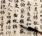 Foto в Образование Иностранные языки Онлайн курс китайского языка для начинающих в Москве 2900