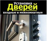 Фото в Строительство и ремонт Ремонт, отделка Профессиональная установка дверей любой сложности,в в Архангельске 1200