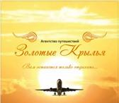 Foto в Отдых и путешествия Горящие туры и путевки Агентство путешествий Золотые Крылья предалагает в Екатеринбурге 31125