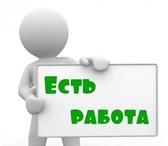 Фотография в Работа Вакансии Отдел телемаркетинга ПАО Ростелеком, приглашает в Омске 25000