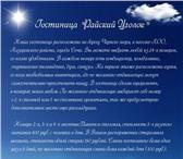 Foto в Отдых и путешествия Гостиницы, отели Отдых в Лоо (Сочи)Удобное расположение,  в Новосибирске 1000