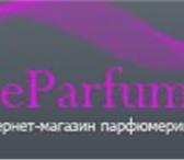 Изображение в Красота и здоровье Парфюмерия Интернет магазин парфюмерии  в Москве 1300