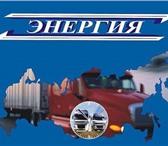 Изображение в Авторынок Транспорт, грузоперевозки Курьерская служба «ЭНЕРГИИ» для вашего удобства в Хабаровске 300