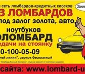 Изображение в Авторынок Автоломбард Автоломбард – кредитный киоск федеральной в Урюпинск 0