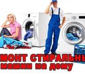 Фотография в Электроника и техника Стиральные машины Отремонтирую Вашу стиральную машину на дому. в Старом Осколе 300