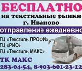 Foto в Отдых и путешествия Разное Антикризисное предложение!ТК МАКС предлагает в Нижнем Новгороде 1