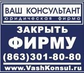 Фотография в В контакте Разное «Юридическая фирма»Ваш консультант» в Липецке 5000