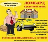 Изображение в Авторынок Автоломбард Автоломбард – кредитный киоск федеральной в Вышний Волочек 1