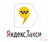 Фотография в Работа Вакансии Работа в Яндекс Такси!Ищем в наш дружный в Омске 120000