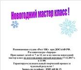 Изображение в Хобби и увлечения Разное Развивающая студия «Рост`ОК» при ДОСААФ РФ в Краснодаре 200