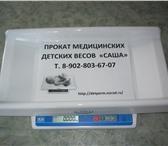 Изображение в Для детей Товары для новорожденных Прокат медицинских весов для новорожденных в Перми 150