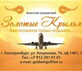 Изображение в Отдых и путешествия Горящие туры и путевки Агентство путешествий Золотые Крылья предалагает в Екатеринбурге 26486