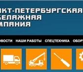 Фотография в Авторынок Другое Мы предоставляемый широкий спектр услуг: в Санкт-Петербурге 0