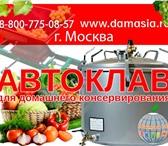 Foto в Электроника и техника Другая техника Конечно именно Вам надо купить Домашний Автоклав в Кемерово 22300