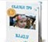 Foto в Для детей Детские книги Персональные сказки для ребенка   это книга в Муравленко 800