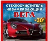 Изображение в Авторынок Незамерзайка незамерзающая жидкость оптом в Москве 65