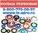 Foto в Авторынок Автозапчасти Кольца резиновые. от Европейских заводов в Москве 5