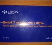 Фото в Красота и здоровье Фитнес Продам FULL CARD в фитнес-клуб LOTUS УфаЦена в Уфе 11500