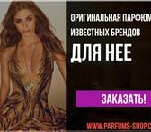 Foto в Красота и здоровье Парфюмерия Добрый день предлагаю оригинальный ассортимент в Москве 0