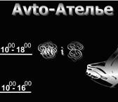 Фотография в Авторынок Тюнинг Студия дизайна салона автомобиля Auto-Atelier в Нижнем Тагиле 3000