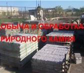 Фото в Строительство и ремонт Отделочные материалы Наша компания ведёт добычу природного камня в Магнитогорске 1000