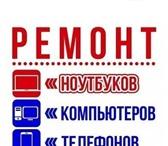 Фотография в Телефония и связь Ремонт телефонов *Ремонт телефонов, планшетов, ноутбуков, в Тюмени 100
