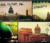 Фото в Отдых и путешествия Туры, путевки Приглашаем в г.Санкт-Петербург на весенних в Барнауле 0