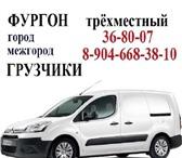 Фотография в Авторынок Аренда и прокат авто Оказываем услуги по перевозкам малогабаритных в Набережных Челнах 0