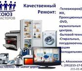 Foto в Электроника и техника Стиральные машины Качественный ремонт стиральных машин,швейных в Красноярске 250