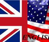 Изображение в Образование Иностранные языки Желающие изучать английский язык с любого в Астрахани 300