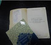 Foto в Образование Учебники, книги, журналы «Самоучитель по русскому языку» (ликвидация в Москве 420
