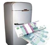 Изображение в ? Отдам даром-приму в дар куплю у вас старый холодильник рабочий вывезу в Барнауле 500