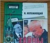 Изображение в Хобби и увлечения Книги Временные рамки книги Николая Непомнящего в Москве 0