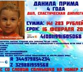 Изображение в Help! Разное Дорогие друзья!  Протяните руку помощи тем, в Москве 45