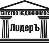 Изображение в Недвижимость Ипотека и кредиты Специалист АН ЛидерЪ окажет Вам следующие в Новороссийске 20000