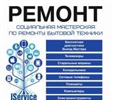 Изображение в Телефония и связь Ремонт телефонов Качественно, в короткие сроки и недорого в Кемерово 300